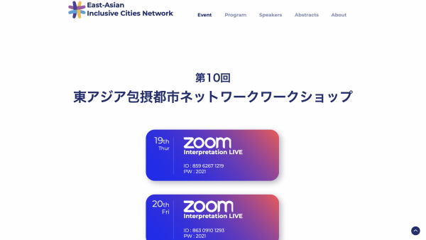 8/20【East-Asian  Inclusive Cities Network 様 主催】東アジア包摂都市ネットワークワークショップ