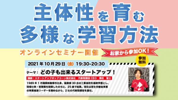 10/29【つなぐカフェ@飯塚 様 主催】どの子も出来るスタートアップ!